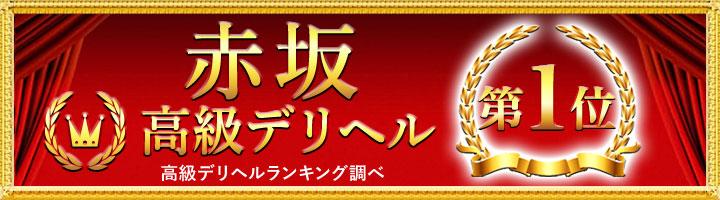 赤坂高級デリヘル1位