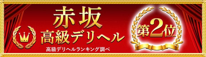 赤坂高級デリヘル2位