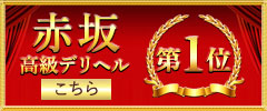 赤坂高級デリヘル1位へ