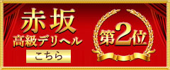 赤坂高級デリヘル2位へ