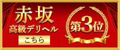 赤坂高級デリヘル3位へ
