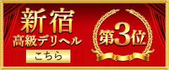 新宿高級デリヘル3位へ