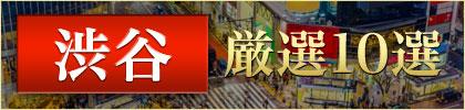 渋谷の高級デリヘル 厳選10選