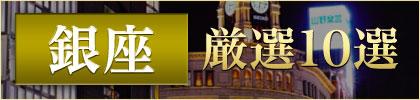 銀座の高級デリヘル 厳選10選