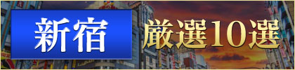 新宿の高級デリヘル 厳選10選