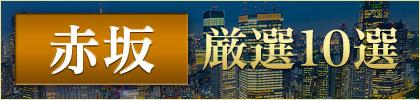 赤坂の高級デリヘル 厳選10選