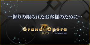 グランドオペラ東京