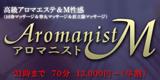 アロマニストM
