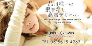 TRIPLE CROWN(トリプルクラウン)
