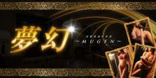 夢幻-MUGEN-