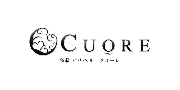 高級デリヘル CUORE(クオーレ)