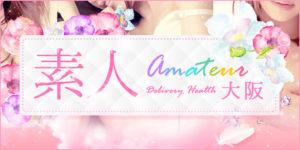 素人~Amateur~ 大阪