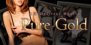 Pure Gold(ピュアゴールド)