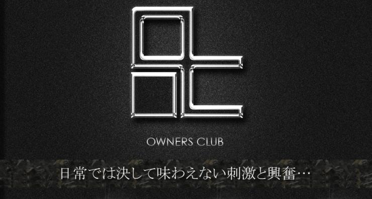高級デリヘル オーナーズクラブ