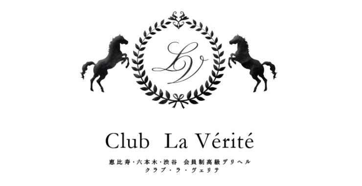 高級デリヘル クラブ・ラ・ヴェリテ