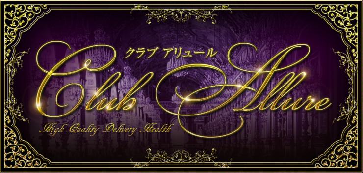高級デリヘル Club Allure(クラブアリュール)