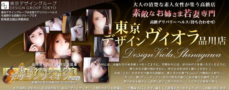 高級デリヘル 東京デザインヴィオラ品川店