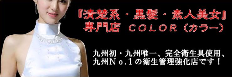 高級デリヘル 福岡COLOR(カラー)