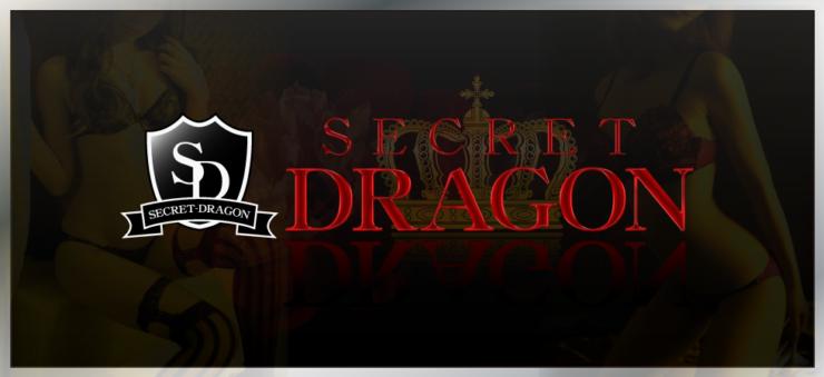 高級デリヘル SECRET DRAGON(シークレットドラゴン)
