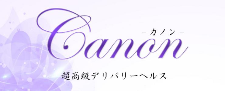 高級デリヘル Canon(カノン)