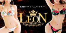 LEON〜レオン〜