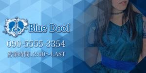 BlueDool〜ブルードール〜