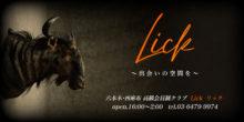 Lick~リック~